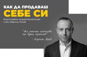 marto-popov-seminar_05
