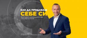 Как да продаваш себе си с Мартин Попов